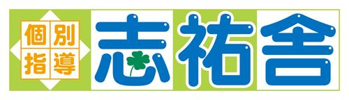 南彦根の個別指導塾【志祐舎】|国語力を徹底的に伸ばします!